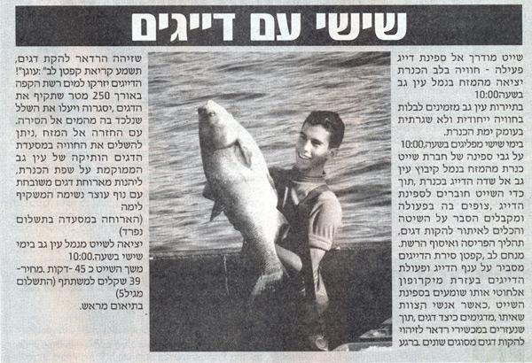 friday_fishing